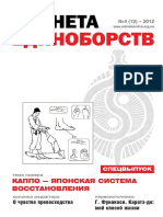 Планета единоборств 2012-04 (12).pdf