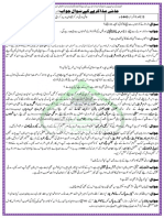 6 July 2019-Madani Muzakray k Suwal Jawab
