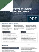 Presentation Экотехнопарк ВитаЛиква