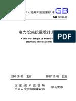 g05 电力设施抗震设计规范 Gb50260-96