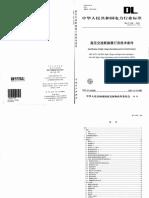 Dl/t402 2007高压交流断路器订货技术条件
