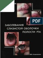 Данилевский Н.Ф. Заболевания слизистой оболочки полости рта (2001).pdf