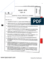 Kpscvaani-KSISF KSRP PSI Question Paper 2018