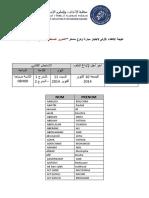 ماستر-التحرير-الصحفي-1.docx