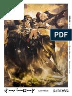 Overlord - La Princesa Vampira Del Pais Perdido - Kugane Maruyama