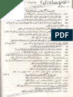Islamiyat past paper