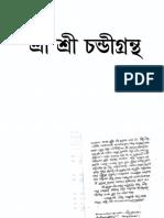 Shri Chandi Grantha