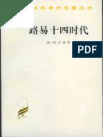 路易十四时代.pdf