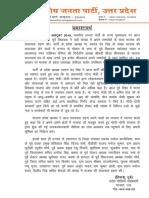 BJP_UP_News_01_______14_OCT_2019
