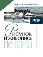 Г.Б. Смирнов, А.А. Унковский - Рисунок и живопись пейзажа .pdf