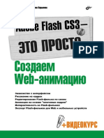 Adobe Flash CS3 - (2007) 3642982
