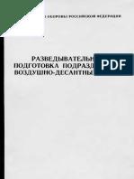 1gridin_v_o_red_razvedyvatel_naya_podgotovka_podrazdeleniy_vo.pdf