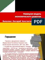 немецкая модель экономического развития