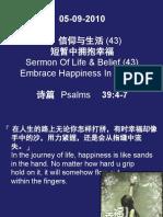 sermon-outline-2010-0905-11