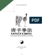 1doroshenkov Gersh Karate Kempo Kulachnyy Metod Kitayskoy Ruk