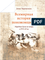 Cherevichnik_D_L_-_Vsemirnaya_istoria_ponozhovschiny_Narodnye_dueli_na_nozhakh_v_XVII-XX_vv_-_2013.pdf