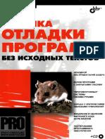 Касперски к. - Техника Отладки Программ Без Исходных Текстов (Pro)- 2005