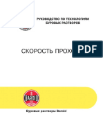 03_Rukovodstvo_po_burovym_rastvoram_-_skorost_prokhodki.pdf