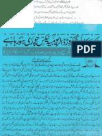 Aqeeda Khatm e Nubuwwat AND ISLAM-Pakistan-KE-DUSHMAN_223939