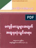 986. (၁၅၀) မကျန်းမာသူများအတွက် အထူးနှလုံးသွင်းတရား  - ဘဒ္ဒန္တ ဒေါက်တာ နန္ဒမာလာဘိဝံသ