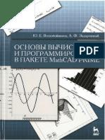 Основы Вычислений и Программирования в Пакете Mathcad Prime ( Pdfdrive.com )
