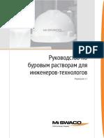 MS08318 DFEM v2.1 English-LR REVISED_Rus.pdf