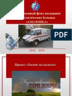 А Рысбаева Презент (Стат До 31.05.19)