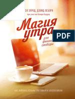 Osborn_Magiya-utra-dlya-finansovoy-svobody.556348.fb2.epub