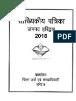 Haridwar Statistical Magazine