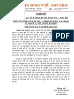 BJP_UP_News_01_______15_OCT_2019