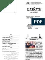Шахматы РБ - 2005-04