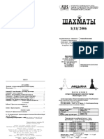 Шахматы РБ - 2006-01.pdf