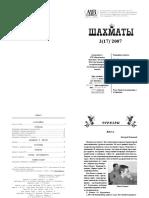 Шахматы РБ - 2007-04