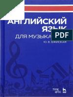 английский для музыкантов.pdf