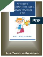 Logicheskiye Matematicheskiye Zadachi Dlya Doshkolnikov 6 Let
