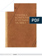 Kogoutek_Tekhnika_kompozitsii_v_muzyke_XX_veka.pdf