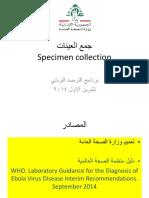 Esumoh4_ebola_specimen_ar oct 2014.pdf