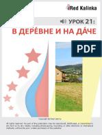 21_урок_в_деревне