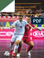 UEFA Futsal Manual Rus