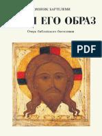 Бартелеми Д. - Бог и Его Образ. Очерк Библейского Богословия - 1992