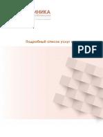 Price Vasilishin.pdf (2)