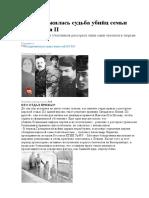 Как сложилась судьба убийц семьи Николая II.docx
