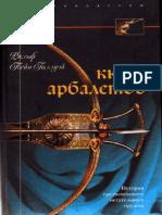 Голлуэй - Книга арбалетов.pdf