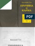 Goch Vasiliy Prichina I Karma