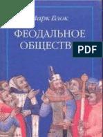 569993-www.libfox.ru.pdf