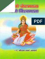 Hindi Gayatri Quotes (Namo_Vedmata_Namo_Vishvmata) (2)