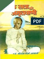 Gurusatta ki amritwani - by Pandit  Shriram Sharma Acharya