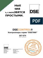 Instrukcija Deep Sea Dse 7320
