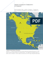 Что Значат Названия Стран в Северной и Центральной Америке