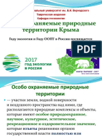 Заповедный Урок-2017 КФУ
